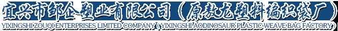 宜兴市邹企塑业有限公司